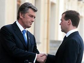 Ющенко,Медведев