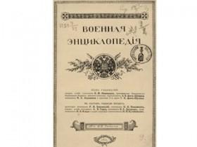 дооктябрьских отечественных военнослужащих энциклопедий