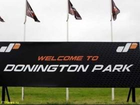 Донингтон-парк