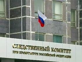 СКП РФ