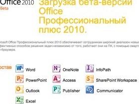 Офис 2010