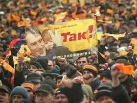 апельсиновая,революция