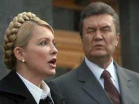 Тимошенко и Янукович