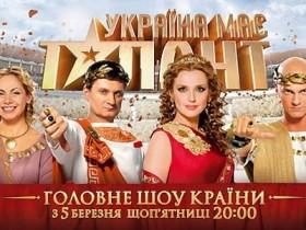 Україна має дар!
