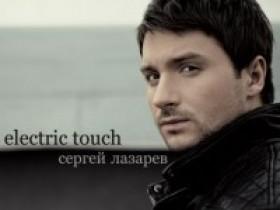 Сергей Лазарев,Electric Touch