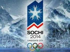сочи, олимпиада
