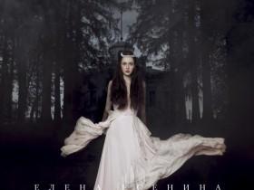 Есенина
