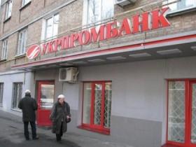 Укрпромбанк