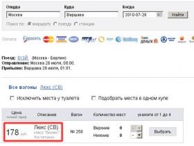 По Mail.ru можно заказывать билеты на поезда