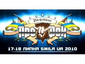 Всеукраинский Пир ПРО РОК 2010