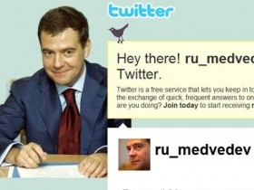 Медведев,Твиттер
