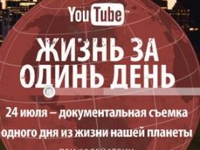 Из видеороликов на YouTube скопят кинофильм