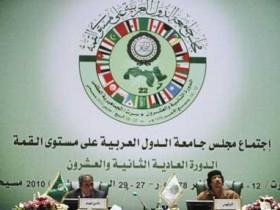Лига аравийских стран