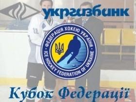Укргазбанк Приз Федерации