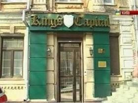 King'с Capital