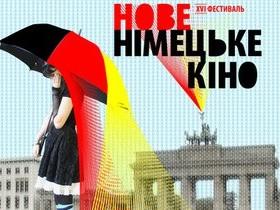Свежее германское кино