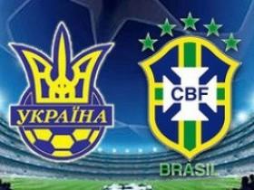 Украина  - Бразилия