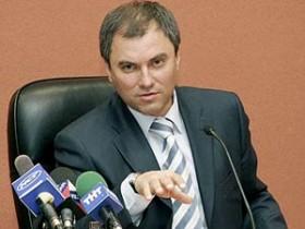 Вячеслава Володин
