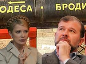 Одесса-Броды,Тимошенко,Балога
