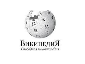 Википедия