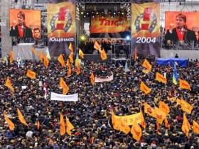 Помаранчевая революция