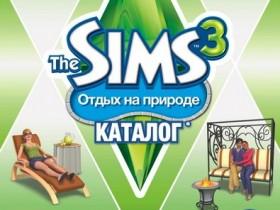 The Sims 3: Отдых на природе