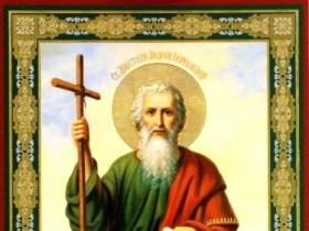 День Священного Андрея
