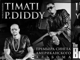 Тимати,P.Diddy