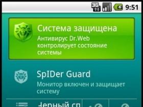 Dr.Web для Андроид