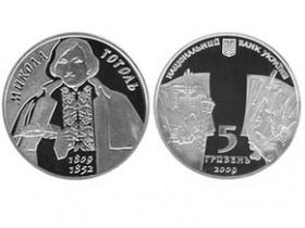 монетка гоголь