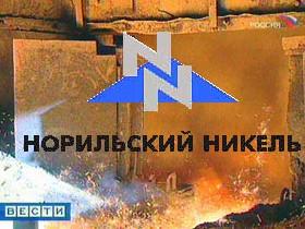 норникель,норильский металл