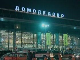 аэродром Домодедово