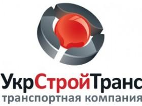 УкрСтройТранс