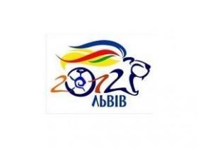 Евро-2012 Львов