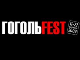 ГогольFest