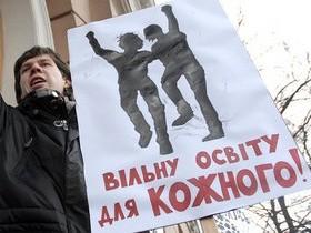 акция протеста против законопроекта об образовании