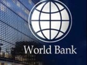 Глобальный банк