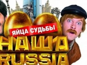 Наша Russia: Яички судьбы