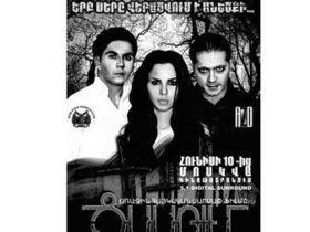 армянский фильм ужасов Ярость