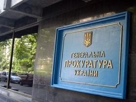 Ведущая прокуратура Украины