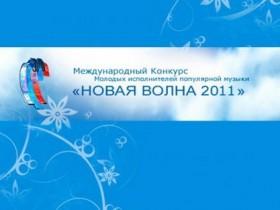 Новая Волна 2011