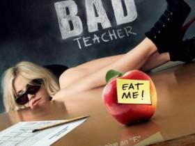 Крайне ужасная учительница