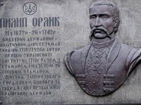 Пилип Водосбор