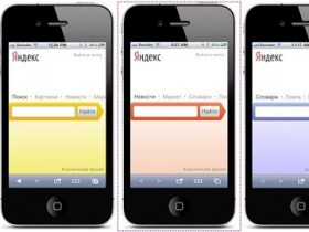 Yandex для Айфон,yaru