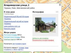 Yandex карты