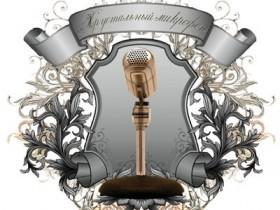 Чистый микрофон