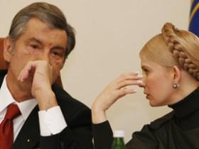 Тимошенко, Ющенко,