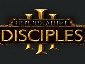 Disciples 3: Завоевание земных просторов