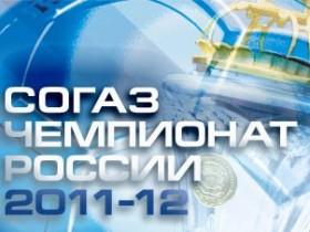 СОГАЗ-Чемпионат РФ Премьер-Лига
