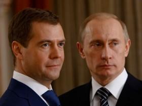 Медведев,Путин